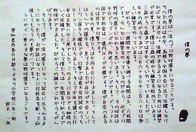 イチロー作文卒業文集 (1).jpg